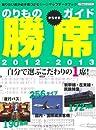 のりもの勝席ガイド2012-2013 (イカロス・ムック)