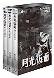 月光仮面 第4部 幽霊党の逆襲篇 バリュープライスセット(3枚組)[DVD]