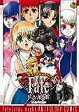 Fate/stay night 4コマアンソロジーコミックス (ホビージャパンコミックス)