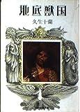 地底獣国 (現代教養文庫 893 久生十蘭傑作選 3)