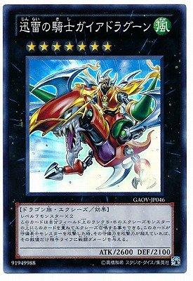 遊戯王/第7期/8弾/GAOV-JP046SR 迅雷の騎士ガイアドラグーン【スーパーレア】