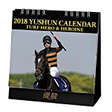 JRA 優駿カレンダー2018年版 卓上型