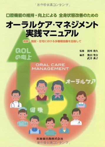 口腔機能の維持・向上による全身状態改善のためのオーラルケア・...