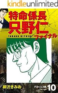 特命係長 只野仁ファイナル デラックス版 10巻 表紙画像