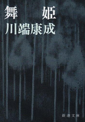 舞姫 (新潮文庫)の詳細を見る