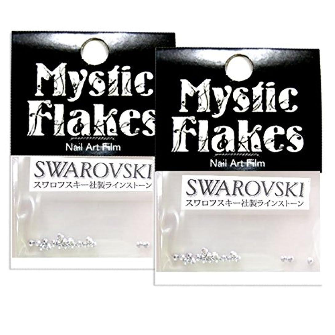 世界記録のギネスブック予感化学薬品ミスティックフレース ネイル用ストーン スワロフスキーラインストーン クリスタルキャル 2mm /20P 2個セット