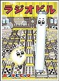 キャラクタースリーブ ポプテピピック 電球と蛍光灯 (EN-905)