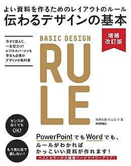 [高橋佑磨, 片山なつ]の伝わるデザインの基本 増補改訂版 よい資料を作るためのレイアウトのルール