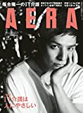 AERA (アエラ) 2018年 6/4 号【表紙:生田斗真】[雑誌]