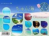 2017うみまーる卓上ムーンカレンダー `ちゅら海−Churaumi' (月の満ち欠け)