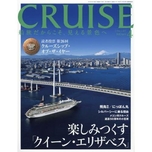 CRUISE(クルーズ) 2018年 04 月号 [雑誌]