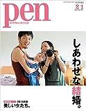 Pen (ペン) 『特集 しあわせな結婚。』〈2015年 2/1号〉 [雑誌]