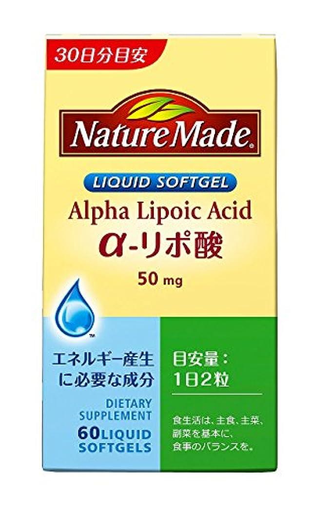 コンセンサス旋回特殊大塚製薬 ネイチャーメイド α-リポ酸 60粒