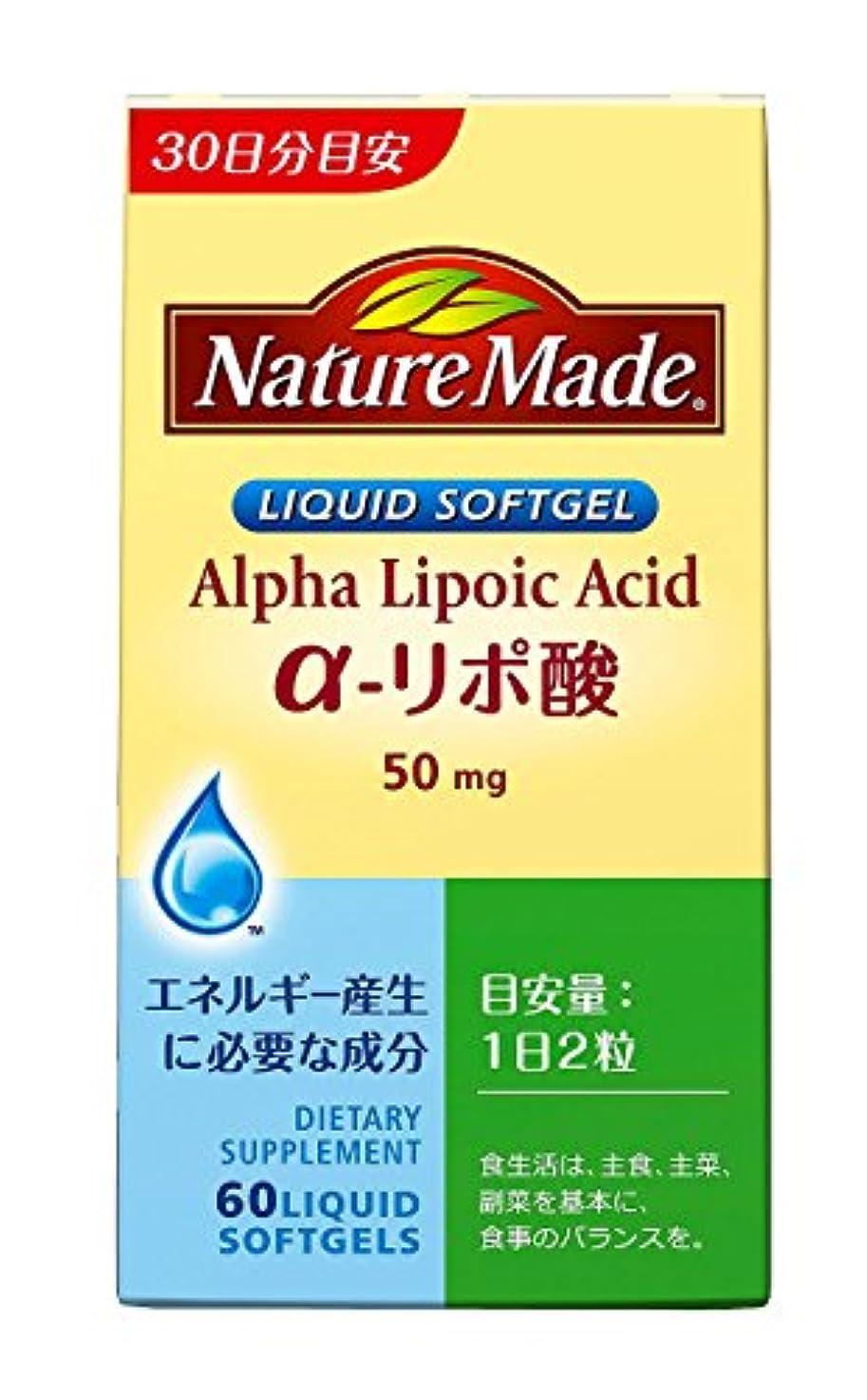 のぞき見消化器三角形大塚製薬 ネイチャーメイド α-リポ酸 60粒