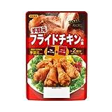 「日本食研 手羽元フライドチキンの素 90g×3個」のサムネイル画像