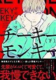 チーキーモンキー 下 (BABYコミックス)