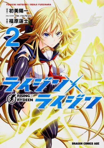 ライジン×ライジン RISING×RYDEEN 2 (ドラゴンコミックスエイジ ふ 2-1-2)の詳細を見る