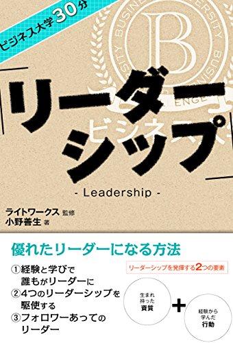 ビジネス大学30分 リーダーシップ