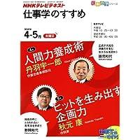 NHKテレビテキスト仕事学のすすめ 2010年4ー5月 人間力養成術/ヒットを生み出す企画力 (知楽遊学シリーズ/木曜日)