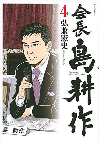 会長 島耕作(4) (モーニング KC)