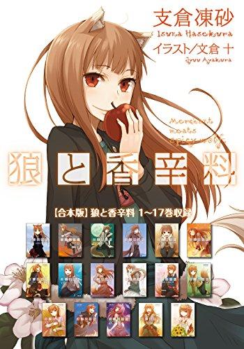 【合本版】狼と香辛料 1?17巻収録<【合本版】狼と香辛料> (電撃文庫)
