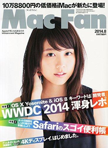 Mac Fan (マックファン) 2014年 08月号 [雑誌]の詳細を見る