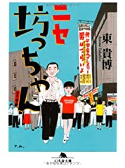 """酷い! 『有吉ゼミ』 """"タイトル詐欺"""" の連続に視聴者の怒り爆発"""