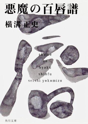 悪魔の百唇譜 (角川文庫)