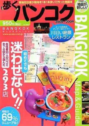 歩くバンコク 2008-2009 (歩くシリーズ)の詳細を見る