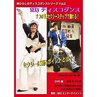 神ひろしのディスコダンスシリーズVol.2『セクシー・ディスコ』・7つの基本Sexyステップで踊れる!