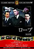 ロープ [DVD] 画像