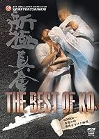 新極真会 THE BEST of KO [DVD]