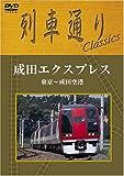 列車通りClassics 成田エクスプレス 東京~成田空港 [DVD]   (ソニー・ミュージックディストリビューション)