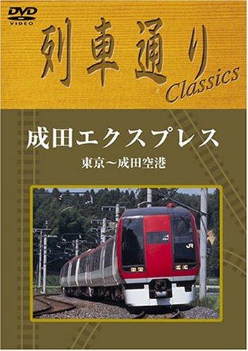 列車通りClassics 成田エクスプレス 東京~成田空港 [DVD]