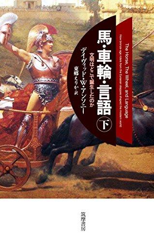 馬・車輪・言語(下) (単行本)