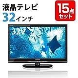液晶テレビ32インチ【おまかせ景品15点セット】景品 目録 A3パネル付