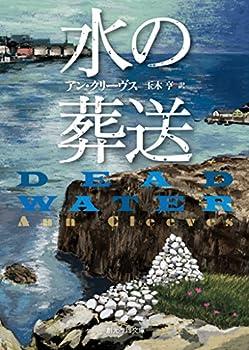水の葬送 ペレス警部シリーズ (創元推理文庫)