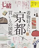 おでかけ七緒 着物好きに。「京都」買いもの図鑑 (プレジデントムック 七緒別冊)
