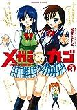 メガミのカゴ 3巻 (まんがタイムKRコミックス)