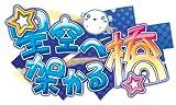 星空へ架かる橋 キャラソンアルバム / VARIOUS ARTIST (CD - 2011)