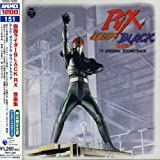 ANIMEX 1200シリーズ(151)仮面ライダーBLACK RX 音楽集