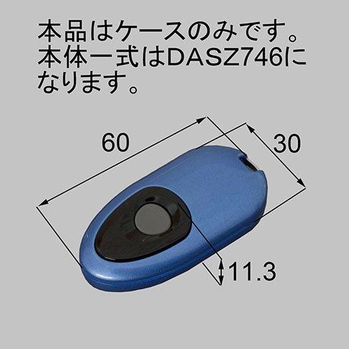 トステム 玄関ドア 【QDM745L2】 タッチキーリモコン交換用ケース トステムブランドの玄関ドア...