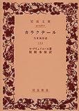 カラクテール―当世風俗誌 (上) (岩波文庫)