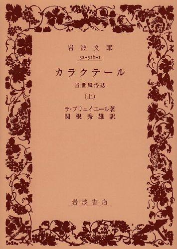 カラクテール―当世風俗誌 (上) (岩波文庫)の詳細を見る
