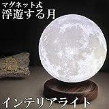 匠の誠品 磁気 浮上 浮遊 月ライト 間接照明 ムーンライト インテリア 月のランプ (15cm)