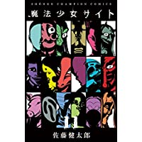 魔法少女サイト 11 (少年チャンピオン・コミックス)
