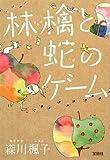 林檎と蛇のゲーム (宝島社文庫)の画像