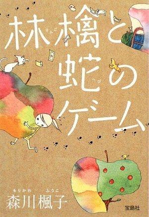 林檎と蛇のゲーム (宝島社文庫)の詳細を見る