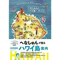 へなしゅんの「ハワイ島へ行こう! 」 (テーマガイド)