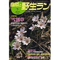 自然と野生ラン 2008年 02月号 [雑誌]